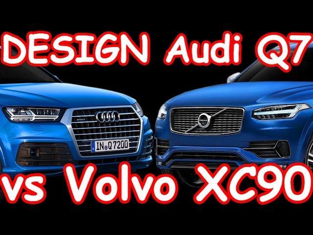 DESIGN Audi Q7 2016 vs Volvo XC90 2015